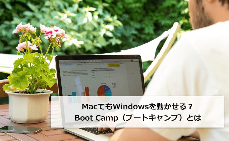 MacでもWindowsを動かせる?Boot Camp(ブートキャンプ)とは