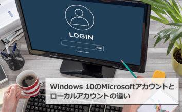 Windows 10のMicrosoftアカウントと ローカルアカウントの違い