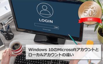 Windows 10のMicrosoftアカウントとローカルアカウントの違い