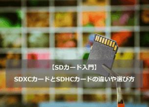 【SDカード入門】SDXCカードとSDHCカードの違いや選び方
