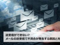 送受信ができない?メールの送受信で不具合が発生する原因と対策