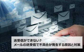 メール送受信で不具合が発生する原因と対策