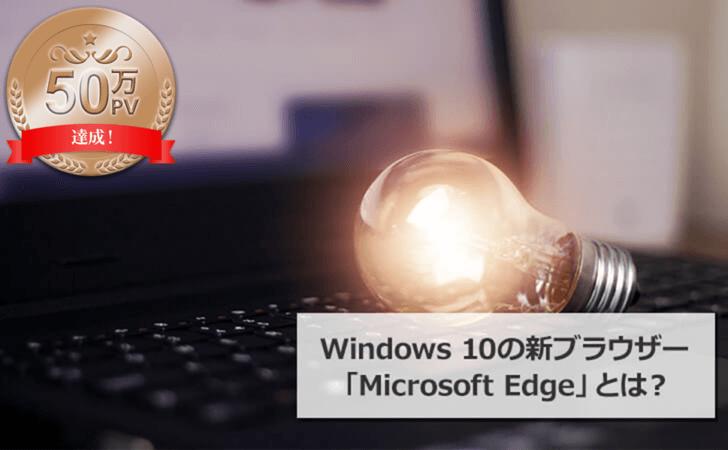 Windows 10の新ブラウザ「Microsoft Edge」と「Internet Explorer」との違い