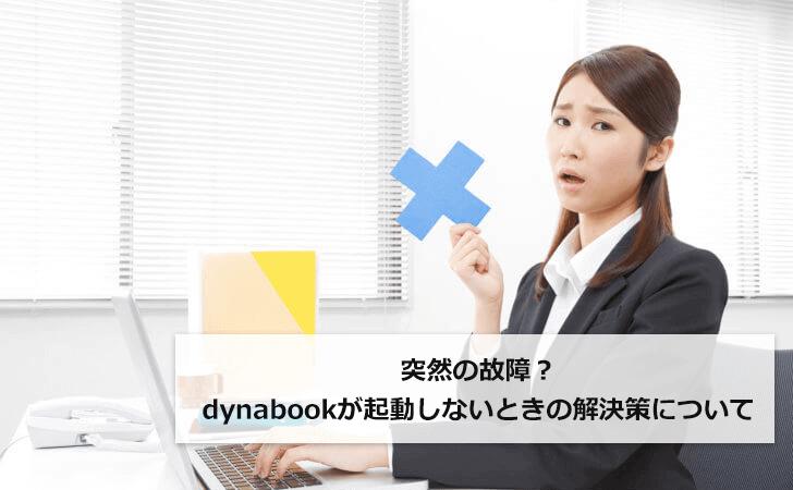 突然の故障?Dynabookが起動しないときの解決策について