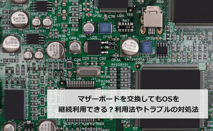 マザーボードを交換してもOSを継続利用できる?利用法やトラブルの対処法