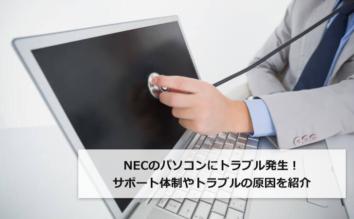 NECのパソコンにトラブル発生!サポート体制やトラブルの原因を紹介