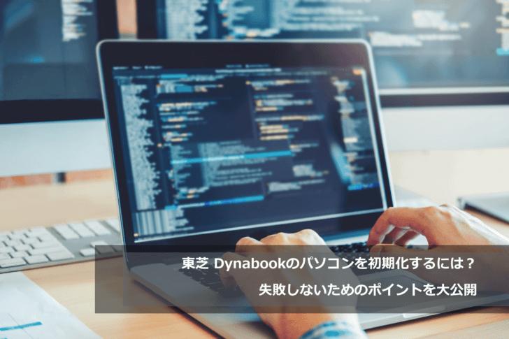 東芝 Dynabookのパソコンを初期化するには?失敗しないためのポイントを大公開