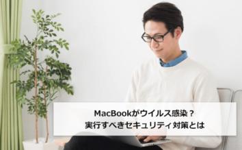 MacBookがウイルス感染?実行すべきセキュリティ対策とは