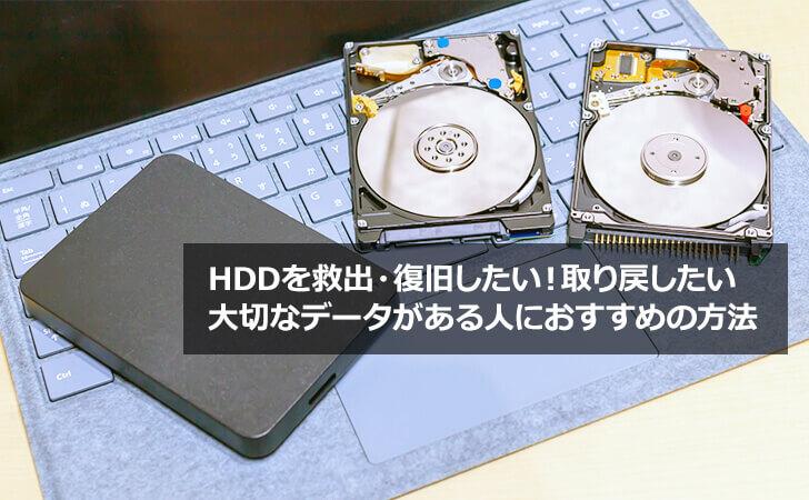 HDDを救出・復旧したい!取り戻したい大切なデータがある人におすすめの方法