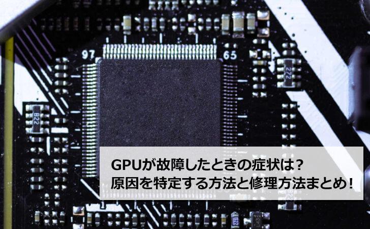 GPUが故障したときの症状は?原因を特定する方法と修理方法まとめ!
