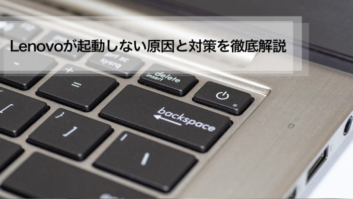 Lenovoのパソコンが起動しないときは?