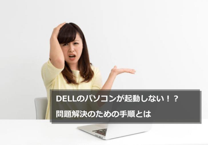 Dellのパソコンが起動しない 問題解決のための手順とは パソコン修理 サポートのドクター ホームネットがお届けするコラム