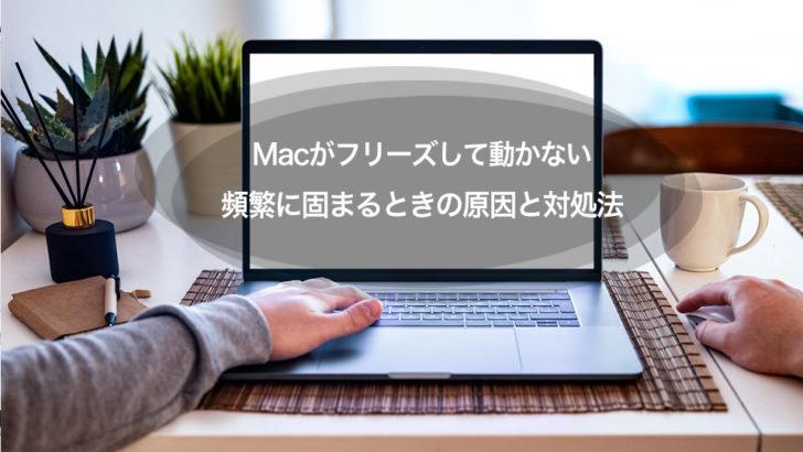 Macがフリーズして動かない:頻繁に固まるときの原因と対処法