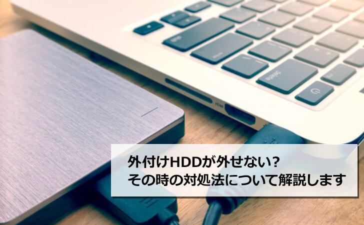 外付けHDDが外せない?その時の対処法について解説します