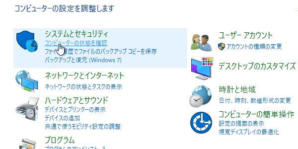 コンピューターの状態を確認をクリック