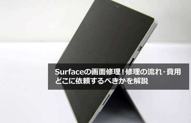 Surfaceの画面修理!修理の流れ・費用・どこに依頼するべきかを解説