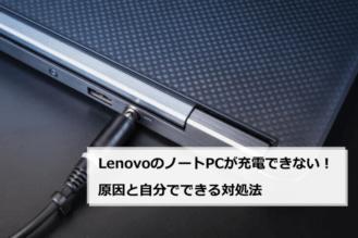 LenovoのノートPCが充電できない!原因と自分でできる対処法