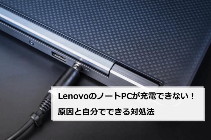 Lenovoのノートpcが充電できない 原因と自分でできる対処法 パソコン修理 サポートのドクター ホームネットがお届けするコラム