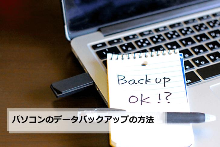 パソコンのデータバックアップの方法