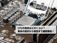 CPUの寿命のサインと不具合の原因を解説!