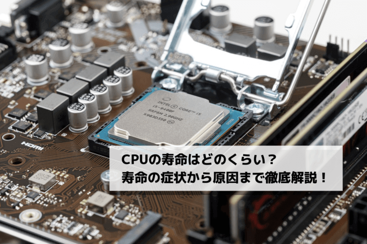 CPUの寿命はどのくらい?寿命の症状から原因まで徹底解説!