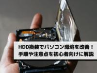 HDDを換装して快適なパソコン!手順や注意点を初心者向けに解説