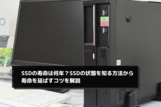 SSDの寿命は何年?SSDの状態を知る方法から寿命を延ばすコツを解説