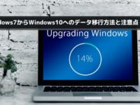 Windows7からWindows10へのデータ移行方法と注意点