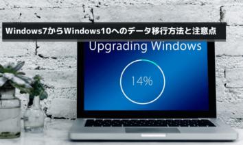 Windows 7からWindows 10へデータ移行する方法