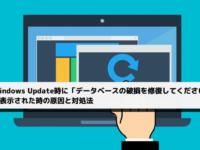 Windows Update時に「データベースの破損を修復してください」と表示された時の原因と対処法