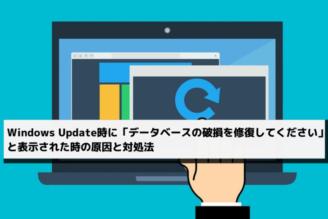 Windows Update データベースの破損を修復してください