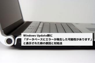 Windowsデータベースエラー