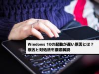 Windows 10起動遅い