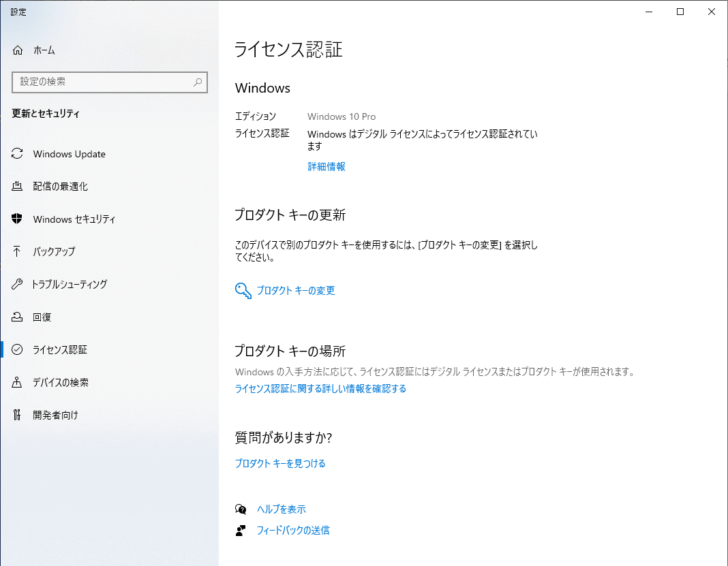 Windows 10のデジタルライセンス認証の表示