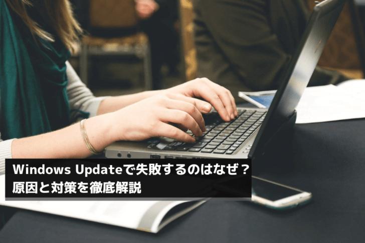 Windows Updateで失敗するのはなぜ?原因と対策を徹底解説