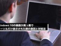 Windows 10の画面が真っ黒でカーソルだけ表示された時の原因と対処法