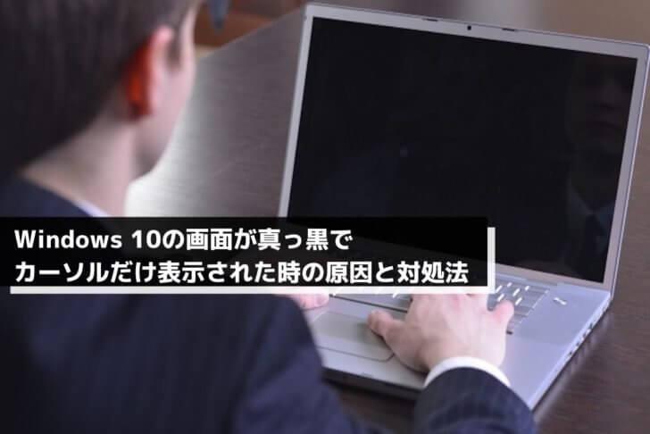 真っ暗 パソコン 画面