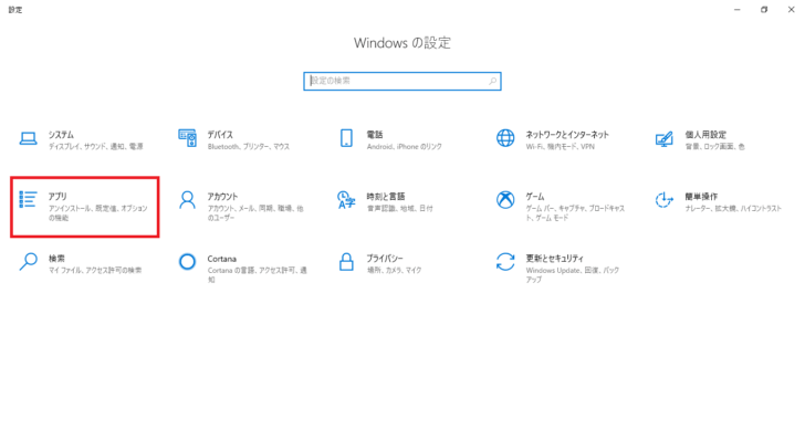 Windowsで増えた常駐プログラムを削除する方法