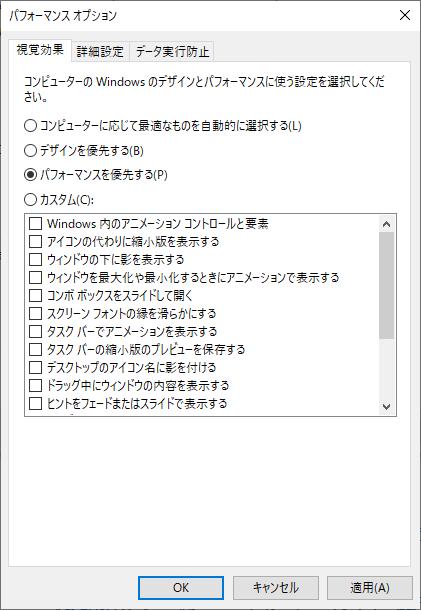 Windowsの動作をパフォーマンス優先にする方法