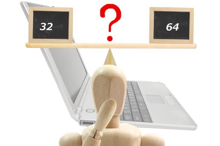 bitとは?パソコンの32bitと64bitの違いを解説