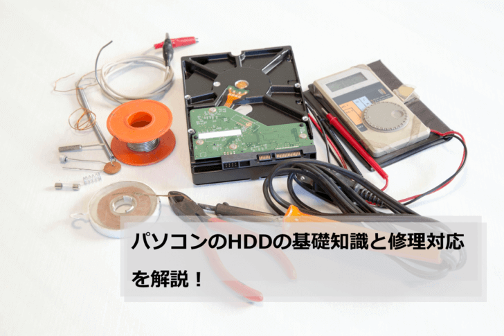 パソコンのHDDの基礎知識と修理対応を解説!