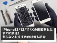 iPhone13/12/11/Xの画面割れはすぐに修理!割らないおすすめの対策も紹介