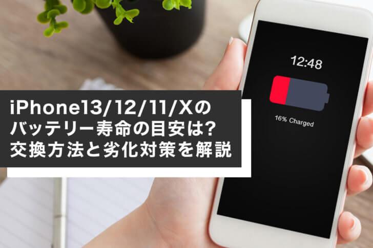 iPhone13/12/11/Xのバッテリー寿命の目安は?交換方法と劣化対策を解説