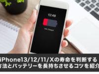 iPhone13/12/11/Xの寿命を判断する方法とバッテリーを長持ちさせるコツを紹介
