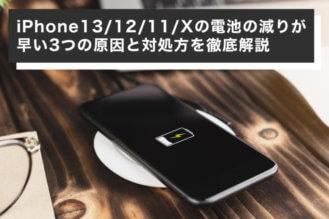iPhone13/12/11/Xの電池の減りが早い3つの原因と対処方を徹底解説