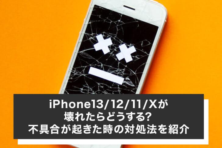 iPhone13/12/11/Xが壊れたらどうする?不具合が起きた時の対処法を紹介