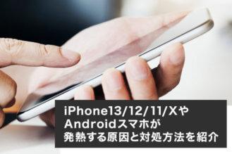 iPhone13/12/11/XやAndroidスマホが発熱する原因と対処方法を紹介