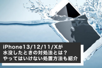 iPhone13/12/11/Xが水没したときの対処法とは?やってはいけない処置方法も紹介