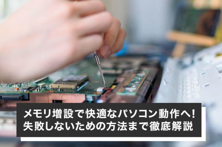 メモリ増設で快適なパソコン動作へ!失敗しないための方法まで徹底解説