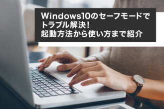 Windows 10のセーフモードでトラブル解決!起動方法から使い方まで紹介